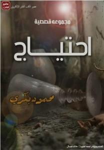 تحميل كتاب كتاب إحتياج - محمود بكرى لـِ: محمود بكرى