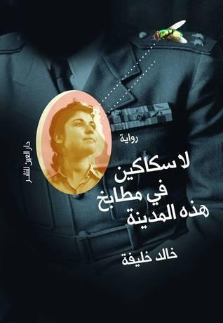 صورة رواية لا سكاكين في مطابخ هذه المدينة – خالد خليفة