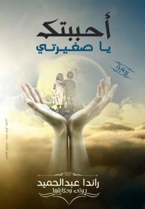 صورة رواية أحببتك يا صغيرتي – راندا عبد الحميد
