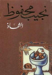 تحميل كتاب رواية الشحاذ - نجيب محفوظ لـِ: نجيب محفوظ