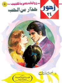 صورة رواية حذار من الحب – نبيل فاروق