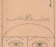 كتاب فن الحب اوفيد pdf