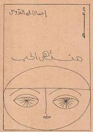 صورة رواية منتهى الحب – إحسان عبد القدوس
