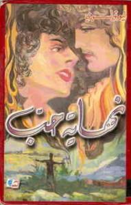 تحميل كتاب رواية نهاية حب - ليو تولستوى لـِ: ليو تولستوى