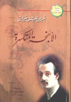 صورة رواية الأجنحة المنكسرة – جبران خليل جبران