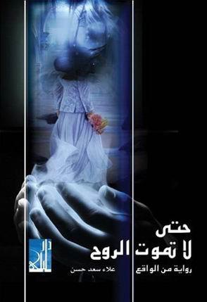 صورة رواية حتى لا تموت الروح – علاء سعد حسن