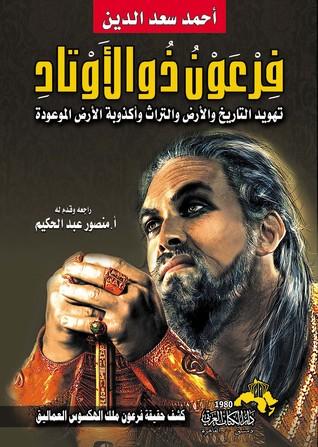 صورة كتاب فرعون ذو الأوتاد – أحمد سعد الدين