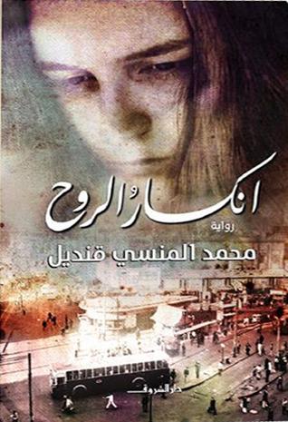 صورة رواية انكسار الروح – محمد المنسي قنديل