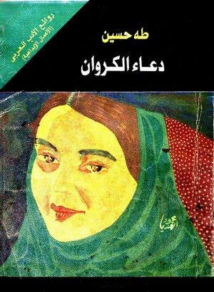 صورة رواية دعاء الكروان – طه حسين