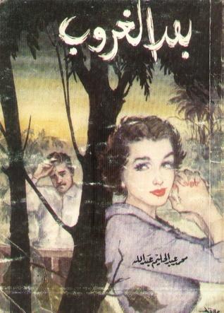 صورة رواية بعد الغروب – محمد عبد الحليم عبد الله