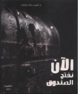 تحميل كتاب كتاب الان نفتح الصندوق الجزء الأول 1 - أحمد خالد توفيق لـِ: أحمد خالد توفيق