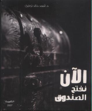 صورة كتاب الان نفتح الصندوق الجزء الأول 1 – أحمد خالد توفيق