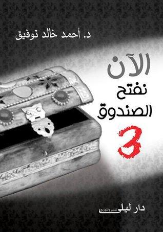 صورة كتاب الان نفتح الصندوق الجزء الثالث 3 – أحمد خالد توفيق