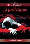 صورة كتاب حديث الموتى – عمرو المنوفى