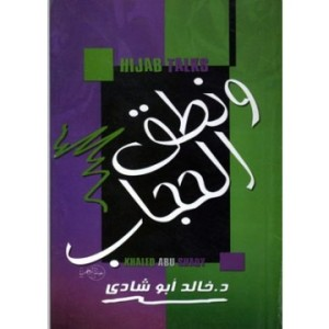 تحميل كتاب كتاب ونطق الحجاب - خالد أبو شادى لـِ: خالد أبو شادى