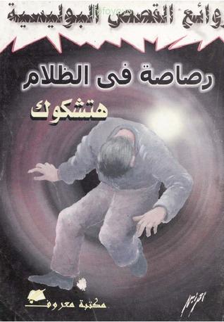 Photo of رواية رصاصة في الظلام – ألفريد هيتشكوك