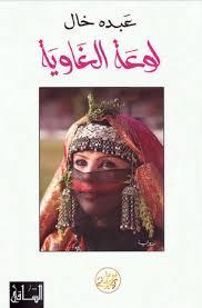تحميل كتاب رواية لوعة الغاوية - عبده خال لـِ: عبده خال