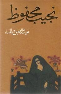 تحميل كتاب رواية حديث الصباح والمساء - نجيب محفوظ لـِ: نجيب محفوظ