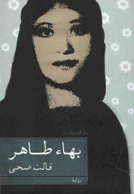 صورة رواية قالت ضحى – بهاء طاهر