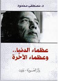 صورة كتاب عظماء الدنيا وعظماء الأخرة – مصطفى محمود