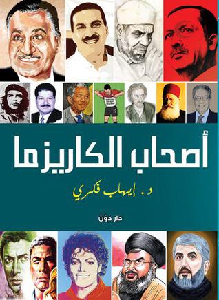 صورة كتاب أصحاب الكاريزما – إيهاب فكرى
