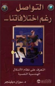 تحميل كتاب كتاب التواصل رغم اختلافنا - سوزان ديلينجر لـِ: سوزان ديلينجر