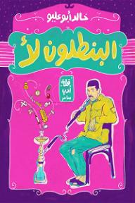 صورة كتاب البنطلون لا – خالد أبو عليو