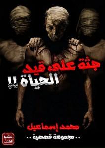 تحميل كتاب رواية جثة على قيد الحياة - محمد إسماعيل لـِ: محمد إسماعيل