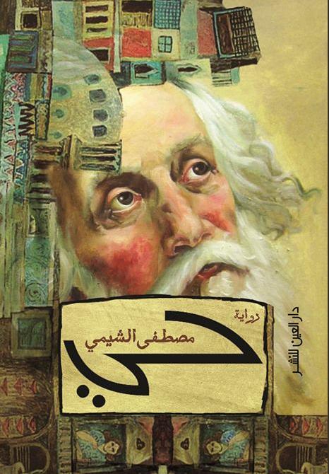 Photo of رواية حى – مصطفى الشيمى