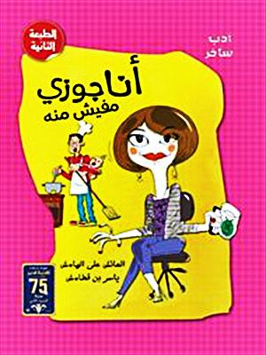 صورة كتاب أنا جوزى مفيش منه  – ياسر قطامش