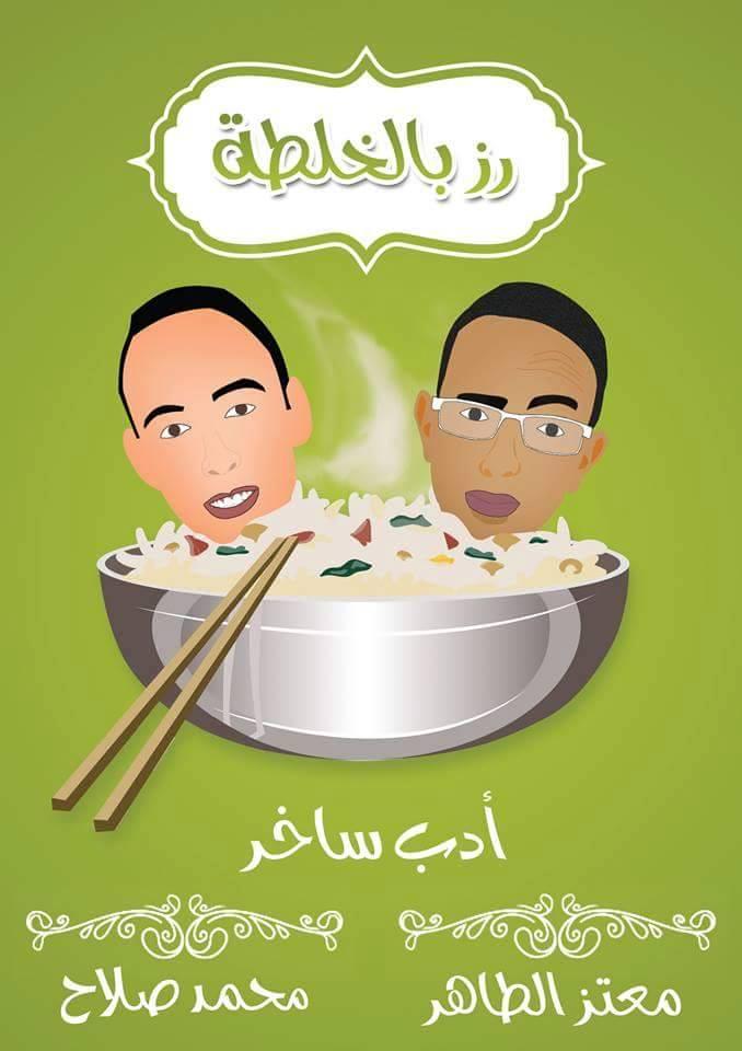 صورة كتاب رز بالخلطة – محمد صلاح ومعتز الطاهر