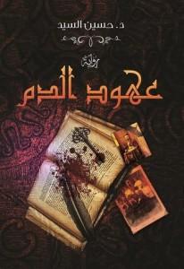تحميل كتاب رواية عهود الدم - حسين السيد لـِ: حسين السيد