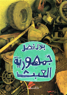 صورة كتاب جمهورية العبث – بلال فضل