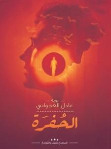 تحميل كتاب رواية الحفرة - عادل العجوانى لـِ: عادل العجوانى