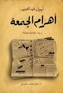 تحميل كتاب ديوان أهرام الجمعة - نبيل عبد الحميد لـِ: نبيل عبد الحميد