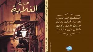 تحميل كتاب ديوان حزب الغلابة - عبد الغني عبد الله لـِ: عبد الغني عبد الله