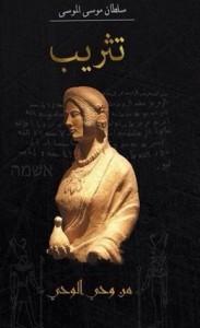 تحميل كتاب كتاب تثريب - سلطان موسى الموسى لـِ: سلطان موسى الموسى