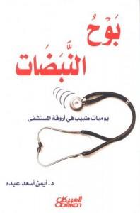تحميل كتاب كتاب بوح النبضات - أيمن أسعد عبده لـِ: أيمن أسعد عبده