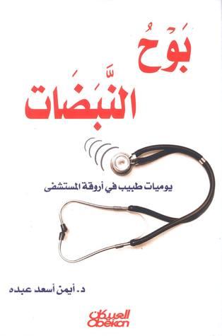 صورة كتاب بوح النبضات – أيمن أسعد عبده