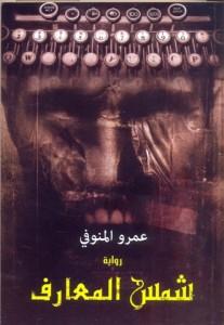 تحميل كتاب رواية شمس المعارف - عمرو المنوفى لـِ: عمرو المنوفى