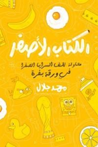 تحميل كتاب كتاب الكتاب الأصفر - محمد جلال لـِ: محمد جلال