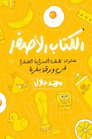 صورة كتاب الكتاب الأصفر – محمد جلال
