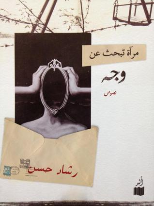 صورة كتاب مرآة تبحث عن وجه – رشاد حسن