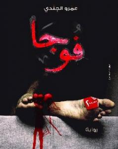 تحميل كتاب رواية فوجا - عمرو الجندى لـِ: عمرو الجندى