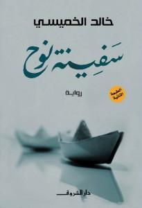 تحميل كتاب رواية سفينة نوح - خالد الخميسى لـِ: خالد الخميسى