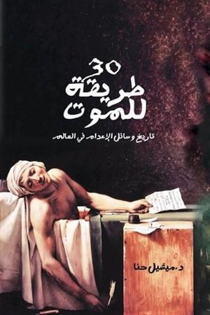 صورة كتاب 30 طريقة للموت – ميشيل حنا