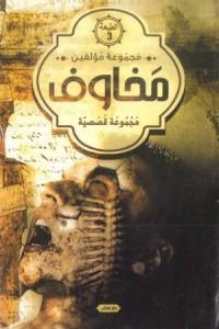 تحميل كتاب كتاب اعذرينى ومخاوف أخرى - حسن الجندى لـِ: حسن الجندى
