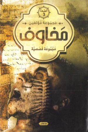 Photo of كتاب اعذرينى ومخاوف أخرى – حسن الجندى