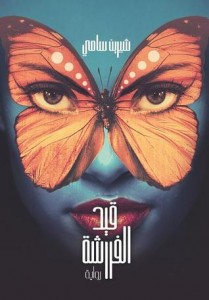 تحميل كتاب رواية قيد الفراشة - شيرين سامى لـِ: شيرين سامى