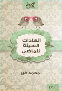 تحميل كتاب ديوان العادات السيئة للماضى - محمد خير لـِ: محمد خير